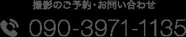 090-3971-1135